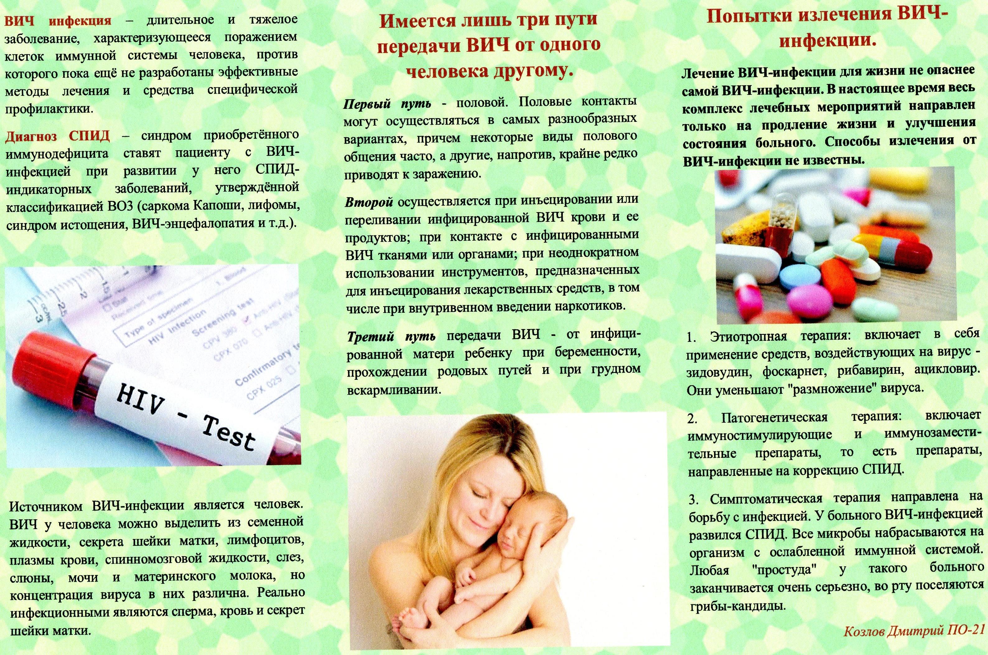Вич у беременных профилактика 54